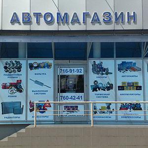 Автомагазины Дувана