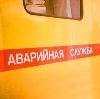 Аварийные службы в Дуване