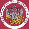 Налоговые инспекции, службы в Дуване